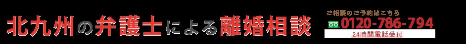 北九州で離婚に強い弁護士に相談【小倉駅徒歩 1 分】デイライト法律事務所