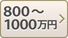年収800~1000万円の方の解決事例