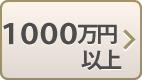 年収1000万円以上の方の解決事例