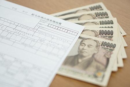源泉徴収票とお金